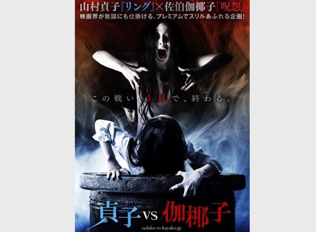 Póster de la película Sadako vs Kayako