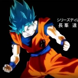 ¡'Dragon Ball Super' estrenará nueva canción y así sonará!